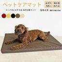 ペットケアマット 体圧分散マット 【 Sサイズ 】(約47×66×4cm) 小型犬用 ペット用クッシ ...