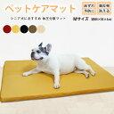 ペットケアマット 体圧分散マット 【 Mサイズ 】(約66×95×4cm) 小型犬〜中型犬用 ペット ...