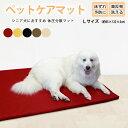ペットケアマット 体圧分散マット 【 Lサイズ 】(約95×132×4cm) 中型犬〜大型犬用 ペッ ...