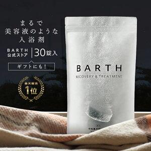 BARTH 入浴剤 発汗 汗だく
