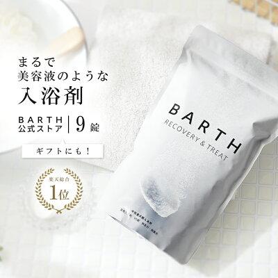 中性重炭酸入浴剤BARTHバース常識が変わる喜びまるで美容液のような入浴剤楽天1位LDK1位満足度95.5%無添加無香料ビタミンC配合医薬部外品薬用入浴剤
