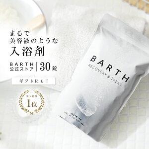 薬用BARTH 中性重炭酸入浴剤
