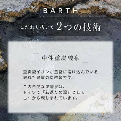 POINT02半身浴にもオススメな発汗効果重炭酸の温浴効果で体温が上昇し、発汗を促すことで汗とともに毛穴などに留まる老廃物を排出。