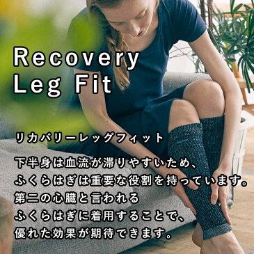 Recovery Leg Fit(リカバリー レッグ フィット)【芸能人のブログやインスタグラムで話題沸騰中】スリープデイズ/睡眠/不眠/快眠/代謝/ぐっすり/リラックス/着圧/血行