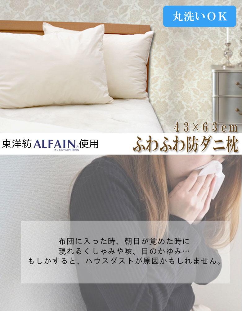 ねむりサプリ『アルファイン洗える枕』