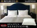 枕 ホテルスタイル枕 まくら 40×60cm ウォッシャブル 洗える 洗濯機OK 上質 ホテル仕様 ...