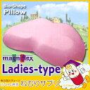 送料無料!マニフレックス バイオシェイプ レディース枕 4色から選べる!マニフレックス 枕 ...