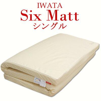 【マットレス】イワタの6層マットレススィスマットシングルサイズ岩田【smtb-tk】送料無料