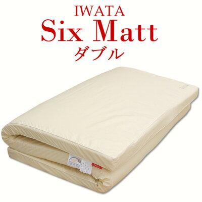 【マットレス】イワタの6層マットレススィスマットダブルサイズ岩田【smtb-tk】送料無料