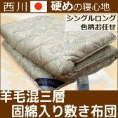 敷布団 シングル ロング 羊毛混 西川 日本製 三層固綿 ふっくら 100×210 色柄おまかせ