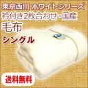 【送料無料】 西川 毛布 2枚合わせ 衿付き 日本製 シングル 140×200【ホワイト・ロン…