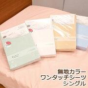 ワンタッチ シングル シンプル おしゃれ 敷き布団 コットン ホワイト フィット コレクション