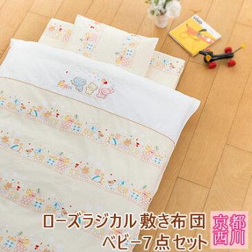 西川 オールシーズン対応 ベビー布団 ラジカル7点セット 掛け布団2枚 【アニマルトレイン】日本製 洗える布団 赤ちゃんの成長を考えた しっかりかため ラジカル敷き布団が入ったセットです。全部洗えて衛生的!fs04gm