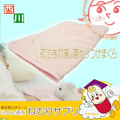 Cry Nishikawa night made in Japan, and lull measures to sleep; pillow mom comfort ね baby pillow fs3gm