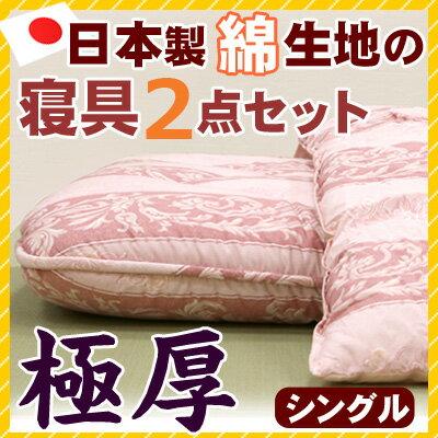 布団セット日本製