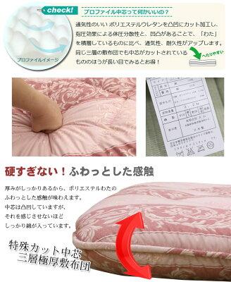 日本製掛け布団敷き布団