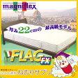【マニフレックス】 マニフレックス フラッグFX マットレス シングルサイズ