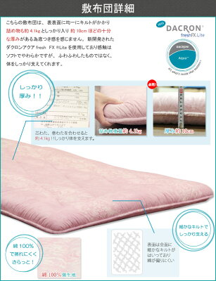 日本製洗えるふとんダクロンアクアフレッシュFXライト100%掛け布団敷き布団2点セットシングルロング洗える寝具アレルギー寝具綿100%増量タイプ1.8kg