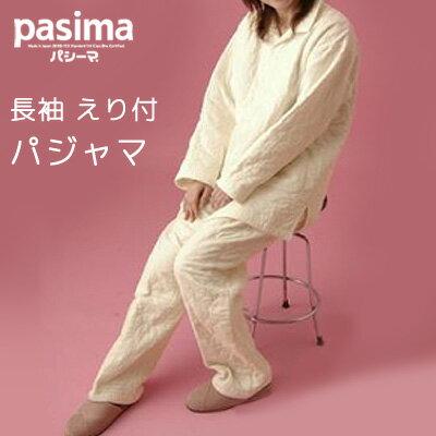 パシーマ 長袖 襟付き パジャマ M パシーマのパジャマM #5844M えり付き【ガーゼ・脱脂綿】 パシーマ パジャマ