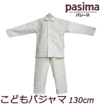 パシーマ 子供 パジャマ パシーマのこどもパジャマ 130 #5847D【ガーゼ 脱脂綿 こども 赤ちゃん 龍宮】 パシーマ パジャマ