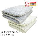 マニフレックス イタリアンフトン2 ダブルサイズ (ブルー グリーン 2色展開 敷き布団 敷布団 腰痛 背中痛 寝返り の対策に)