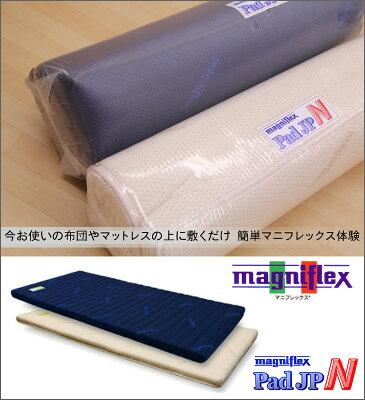 マニフレックスパッドJPNシングルサイズ【smtb-tk】楽天