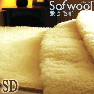 ソフゥール敷き毛布【ソフウール・sofwool】敷きパットあったか敷きパッドシングルサイズ