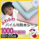 メール便で送れないほど1枚でも厚みしっかり!幼児のおねしょシーツや介護が必要の方の防水シー...