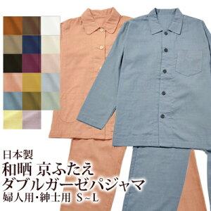 ダブルガーゼ パジャマ メンズ レディース 日本製 S/M/L 紳士 婦人 綿100% 和晒 京ふたえ ガーゼパジャマ 前開き 二重ガーゼ こころくるむパジャマ 選べる17色