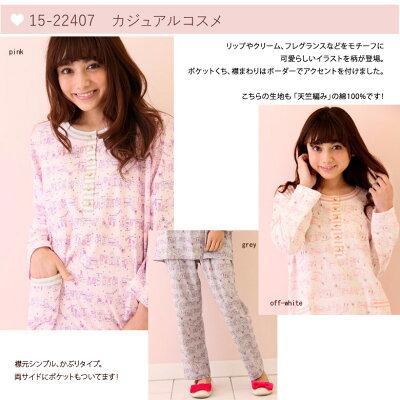 綿パジャマ
