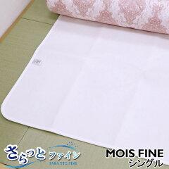 洗える 除湿シート 東洋紡 モイスファイン シングル さらっとファイン スタンダード 布団 除湿マット カビ対策 おすすめ消臭 抗菌 防カビ やわらかく マットレスの上にも