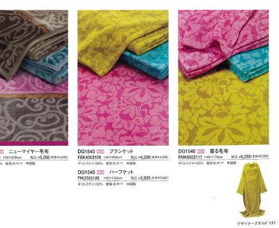 西川毛布,着る毛布