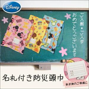 【全品ポイント20倍】防災頭巾...