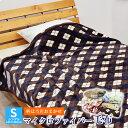 【色・柄おまかせ】【ちょっと訳あり】 毛布 マイクロファイバ...