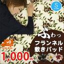 【1000円ポッキリ】【在庫限り】敷きパッド 敷パッド プリ...
