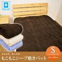 ※ちょっと訳あり もこもこ♪シープ敷きパッドシングル 100×205cmマイクロファイバー敷パッド敷きパット 敷パット ベッドパッド
