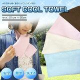 4枚セット 冷たい タオル ソフトクールタオル 21×80cm 接触冷感 softcool 水に濡らすだけ ひんやり 暑さ対策 節電対策 グッズ 熱中症対策 【6.2】