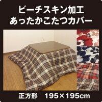 北欧調プリントこたつ布団カバー正方形こたつ布団カバー正方形195×195cmこたつカバー