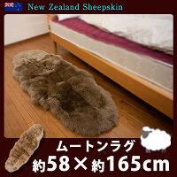 ムートンラグ2匹約58cm×165cmふわふわな羊毛