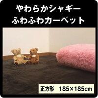 シャギーラグセンターラグ(185×185cm)こたつ敷き布団正方形毛足はちょっと短めのカーペットこたつ★敷き布団単品