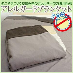 「ダニやホコリをシャットアウト」NEW 衿付きアレルガード毛布 ダブル180×200cm 《S2》