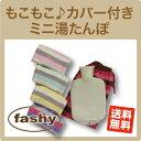 【送料無料】【訳あり】FASHY(ファシー)社 ★もこもこカバー付き ミニ湯たんぽ