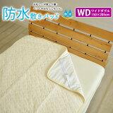 洗える防水敷きパッド ワイドダブル 150×205cm 介護 おねしょ 洗える 防水 敷きパット パイル 《6.S2》