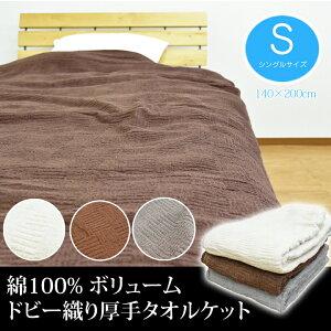 タオルケットシングル送料無料厚手ドビー織りタオルケット140×190cmドビータオルケット綿100%コットンケットボリューム