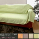 日本製 厚地 マルチカバー チェルト 140×250cm カーテンにもなる遮光性 防汚性のあるフラットシーツ ソファーカバー ソファカバー【6】