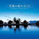 快眠 CD 究極の眠れるCD MF-3901 4961501...