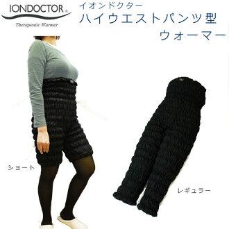 正規的物品離子博士高腰褲子型uomaregyurasaizu下襠約43cm彩色:黑色(含wata的防護帶)iondoctor腰身