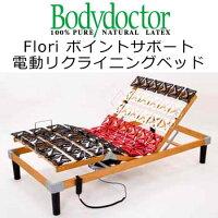 ボディドクターFlori(フローリー)ポイントサポート電動リクライニングベッド