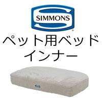 シモンズ ペット用ベッド ドッグマットレス インナー(カバー付) Lサイズ(奥行90×幅120cm) DOG40003※マットレスのみ、外ゲージは付いておりません※受注生産品お届け約45日:眠りのお部屋