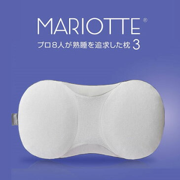 ディーブレス MARIOTTE3(マリオット3) プロ8人が熟睡を追及した枕【送料無料】【楽ギフ_包装】まくら ピロー ブレスエアー 高さ調節 快眠博士
